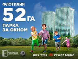 МФК «Флотилия» у метро Речной вокзал. Успей купить К апартаментам дарим паркинг и кладовку!